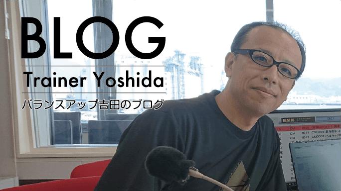 バランスアップ吉田のBLOG